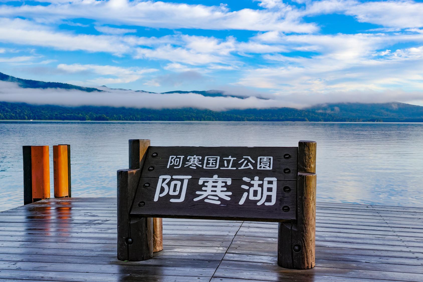 Hokkaido naturellement